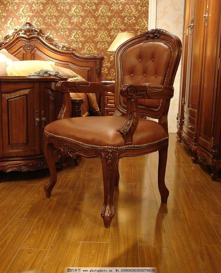 经典欧式家具坐椅 椅子 皮椅 木椅 扶手椅子 经典家具 古典家具