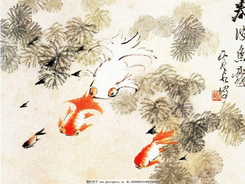 金鱼 国画 文化艺术 绘画 工笔画 水墨画 水草 绘画书法 设计图库 400