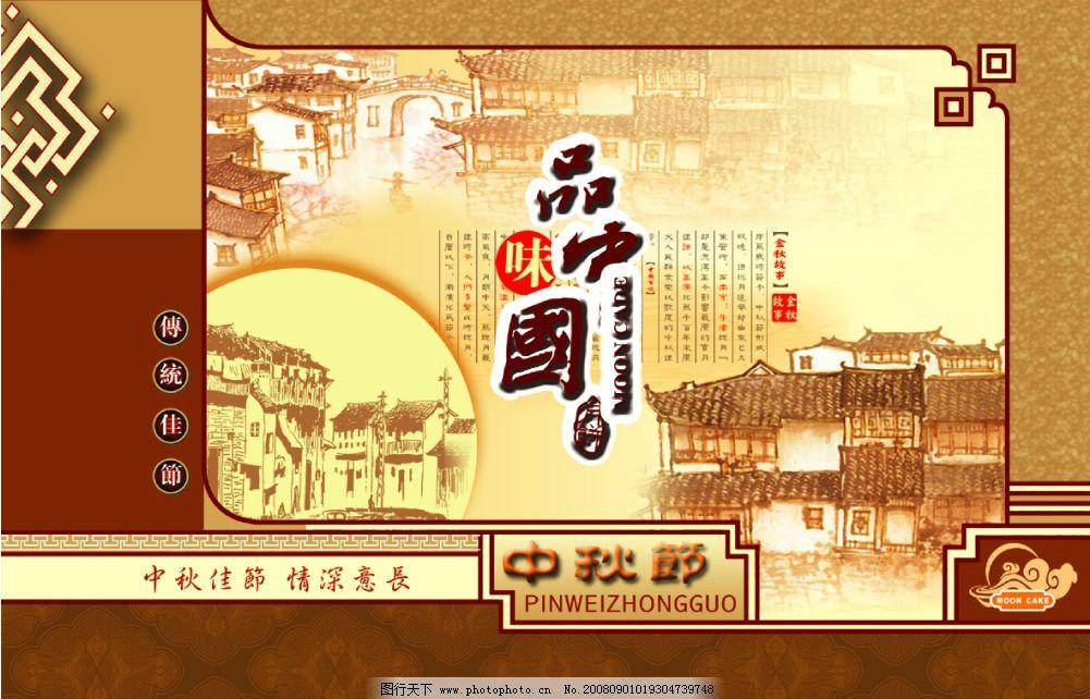 中秋节月饼包装 中秋月饼 古典边框 古典花纹丝 金秋 水乡 节日素材