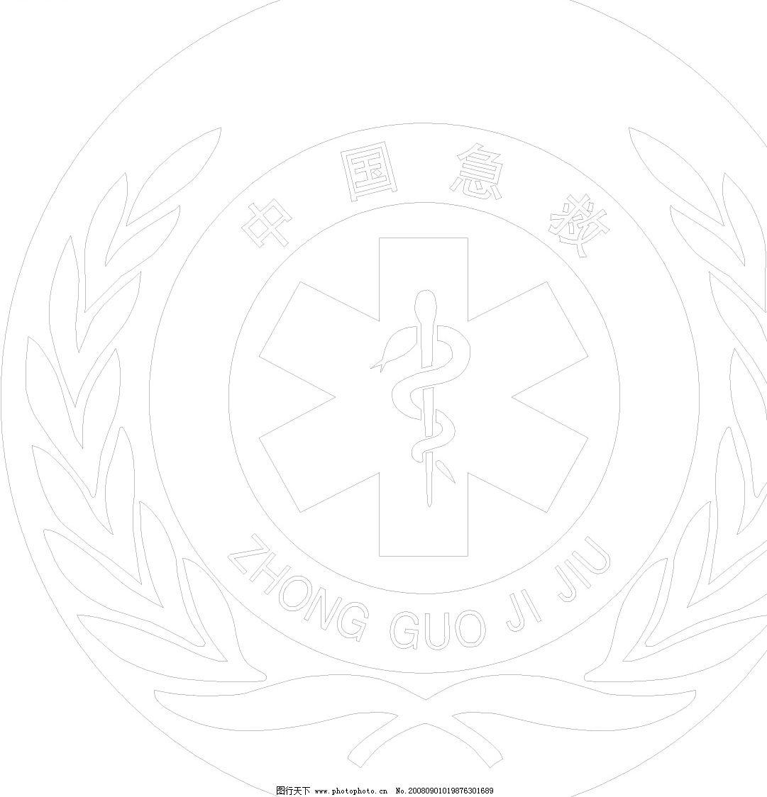 中国急救 标识标志图标 公共标识标志 矢量图库 cdr