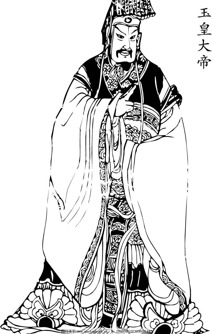 玉皇大帝 西游记 西游记人物 矢量图 文化艺术 美术绘