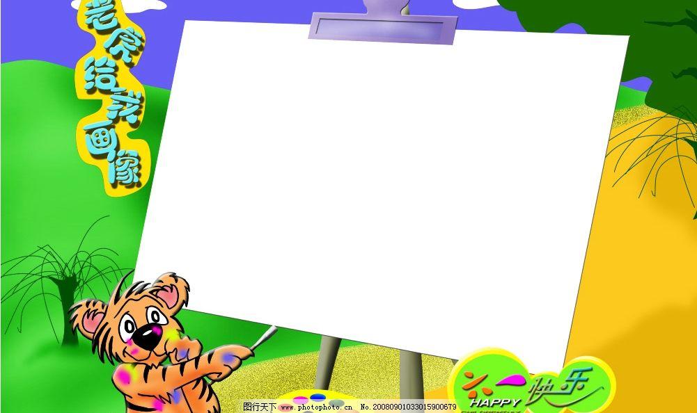 镂空星座图案 边框 大头贴 可爱 绿色 老虎 psd分层素材 大头贴背景图