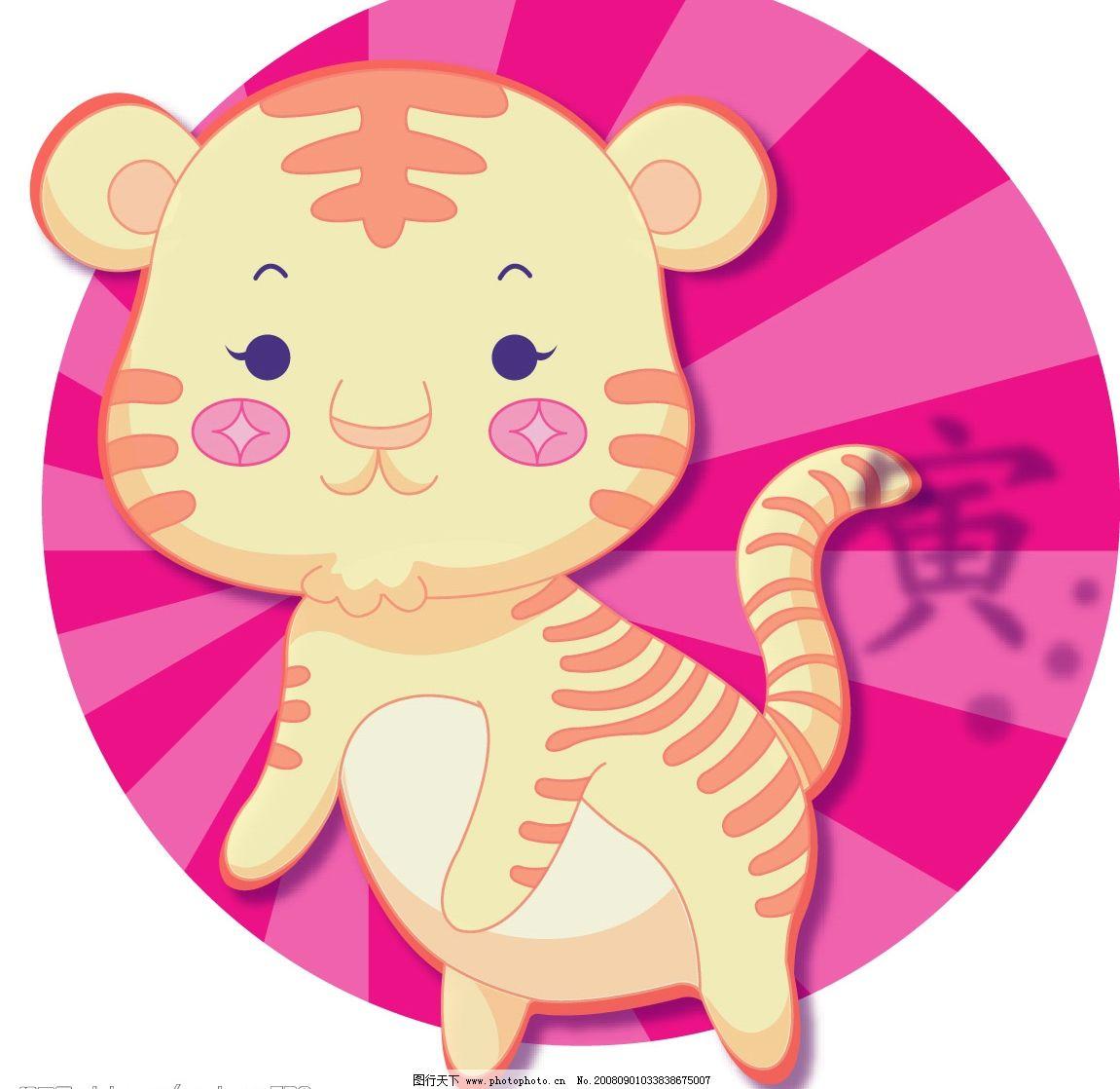 小老虎 可爱小老虎 其他矢量