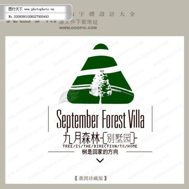房地产矢量logo 九月森林别墅