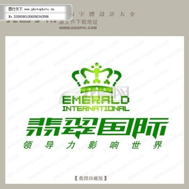 房地产矢量logo 翡翠国际