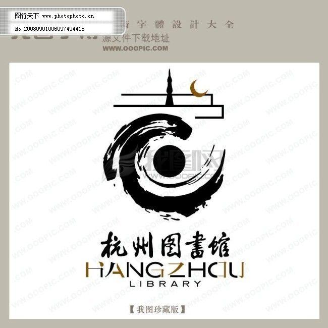 房地产矢量logo 杭州图书馆