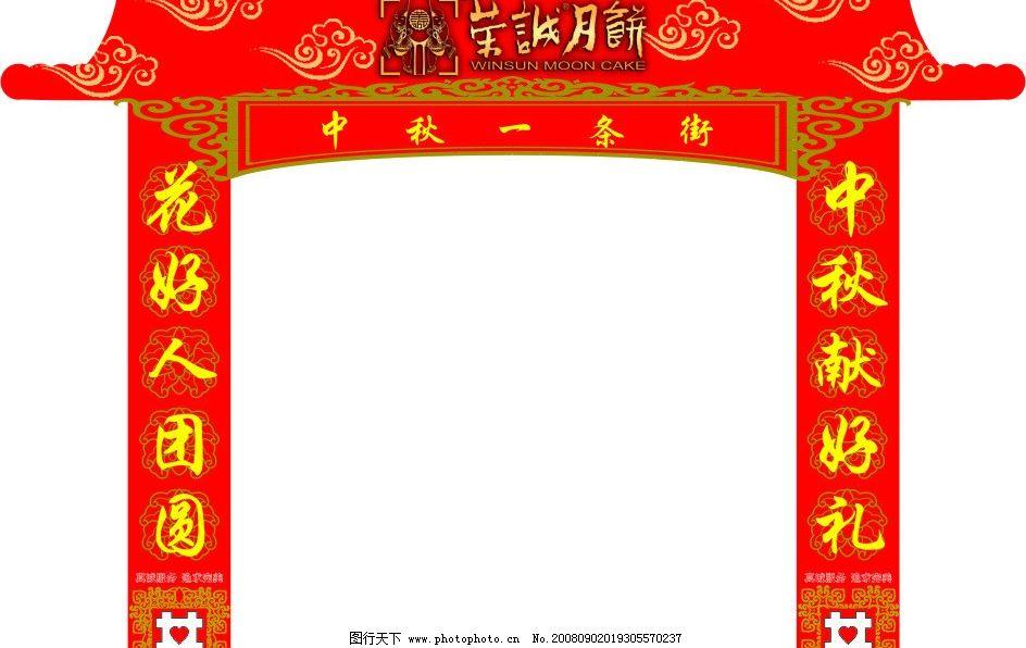 荣诚月饼 中秋门 中秋矢量素材 中秋节 庆中秋 对联 节日 广告