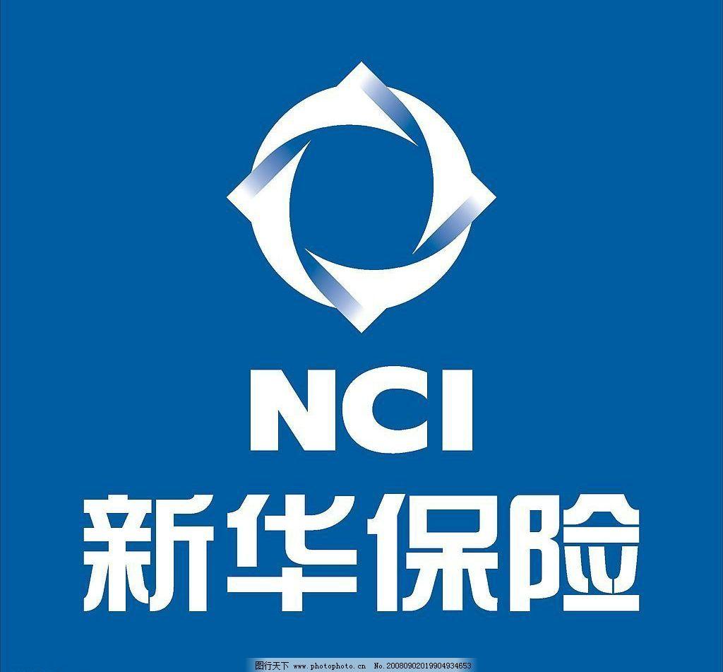 新华保险 标识标志图标 企业logo标志 矢量图库 cdr