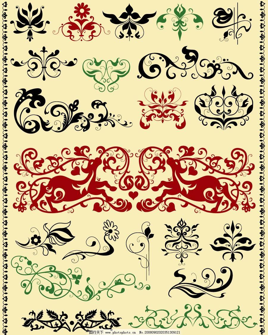 实用古典花纹矢量 矢量花纹 欧式花纹 花边矢量素材 底纹边框 花纹