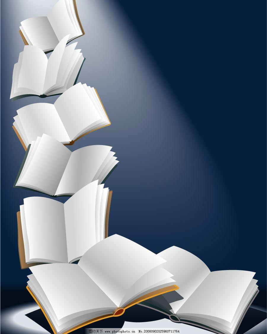 书本矢量素材 书本 翻开的书 生活百科 学习用品 矢量图库 ai