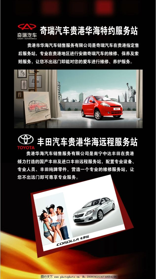 车展喷绘 奇瑞 丰田 汽车 广告设计模板 国内广告设计 源文件库