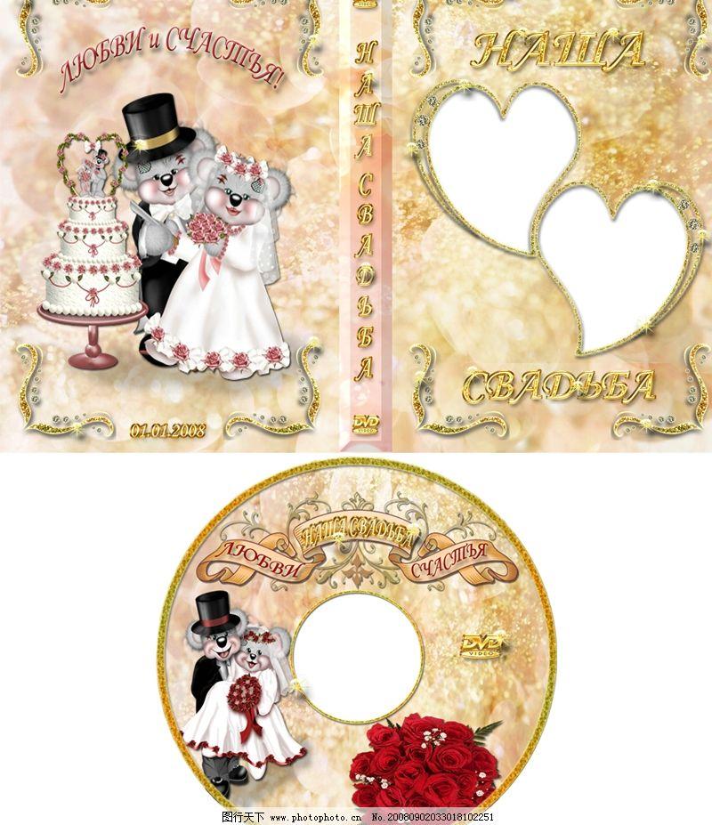 婚纱 光盘封面 dvd 光盘      包装 可爱 小 老鼠 蛋糕 2008 红玫瑰