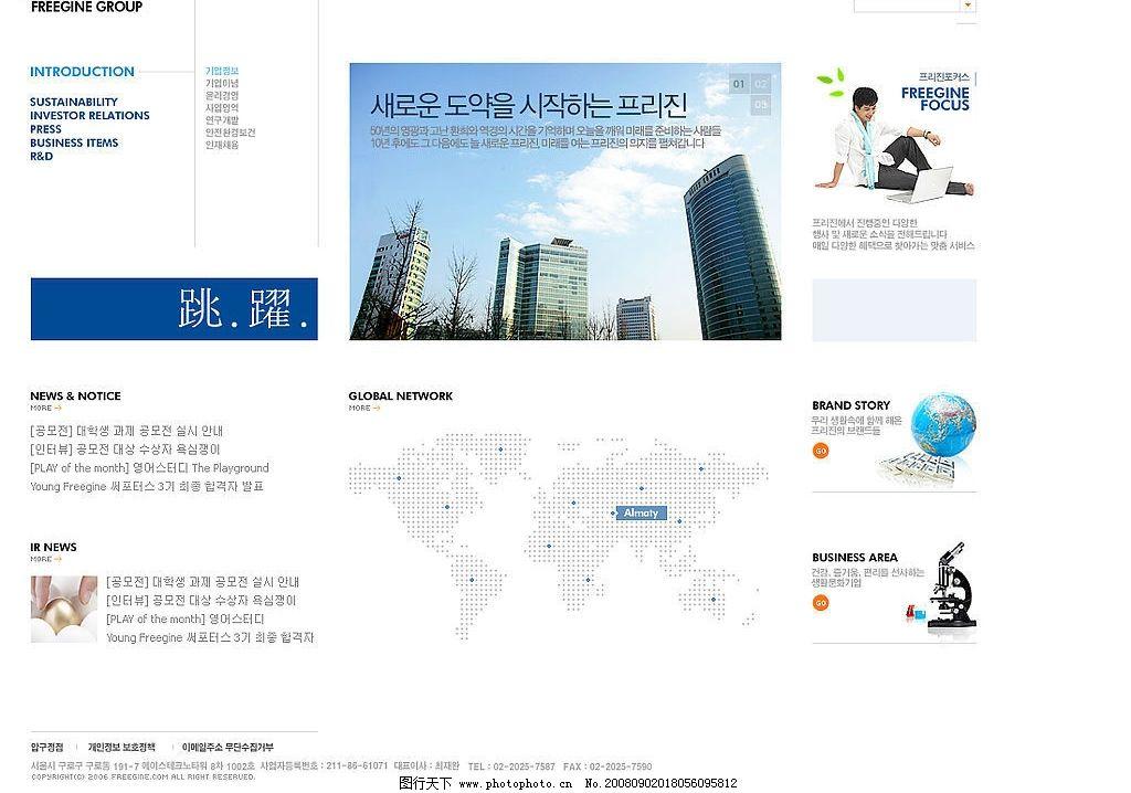 房产企业公司