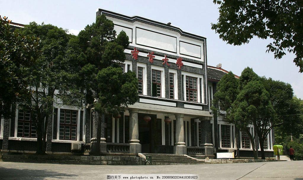 吉首大学风景 吉首大学老校区教学楼 古色古香 民族特色 自然景观