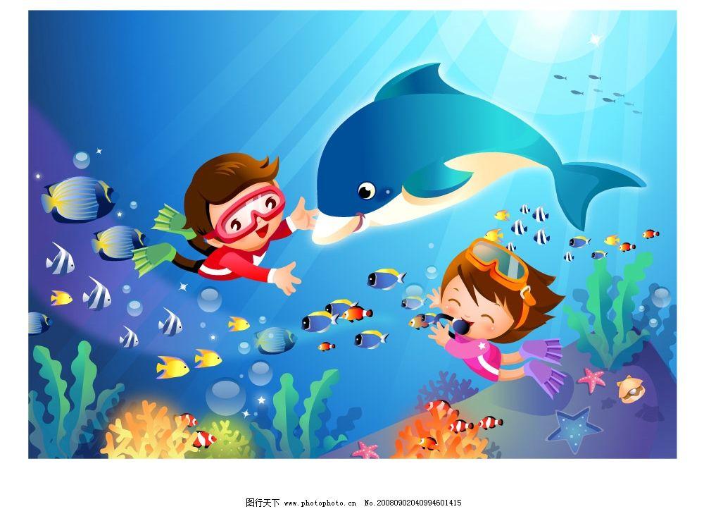 儿童运动会1 卡通儿童 海底世界 观赏鱼 珊瑚 海星 其他矢量