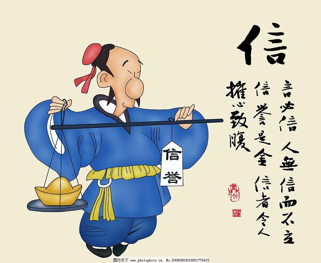 励志名言-信 卡通人物 励志名言 人物漫画 文化艺术 传统文化 设计