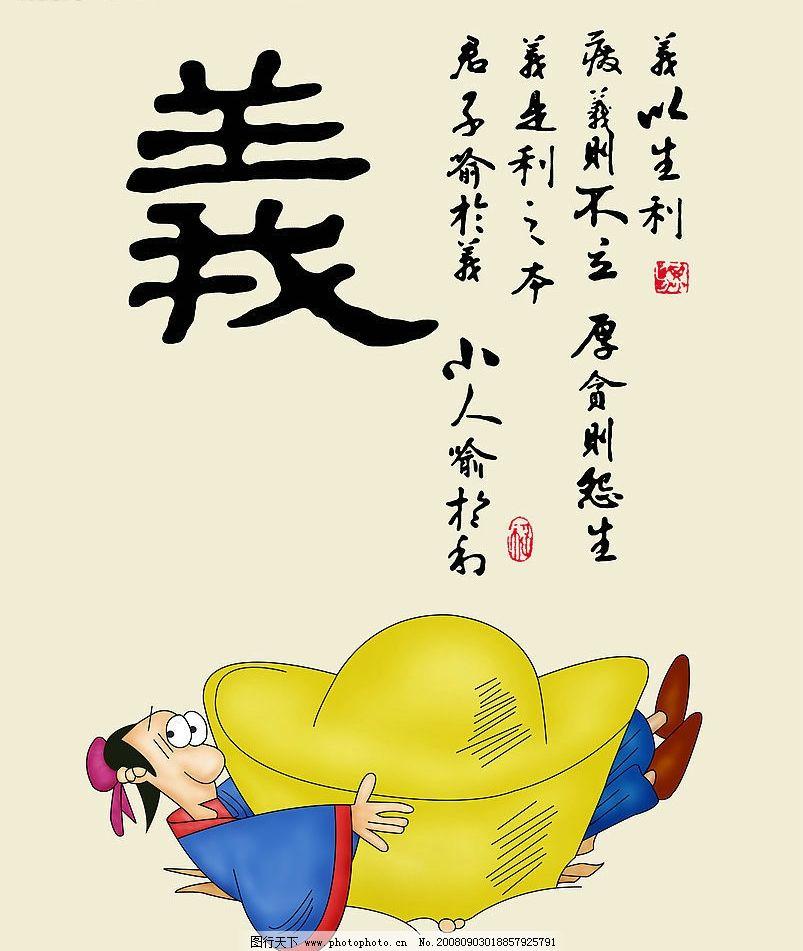 励志名言-义 卡通人物 人物漫画
