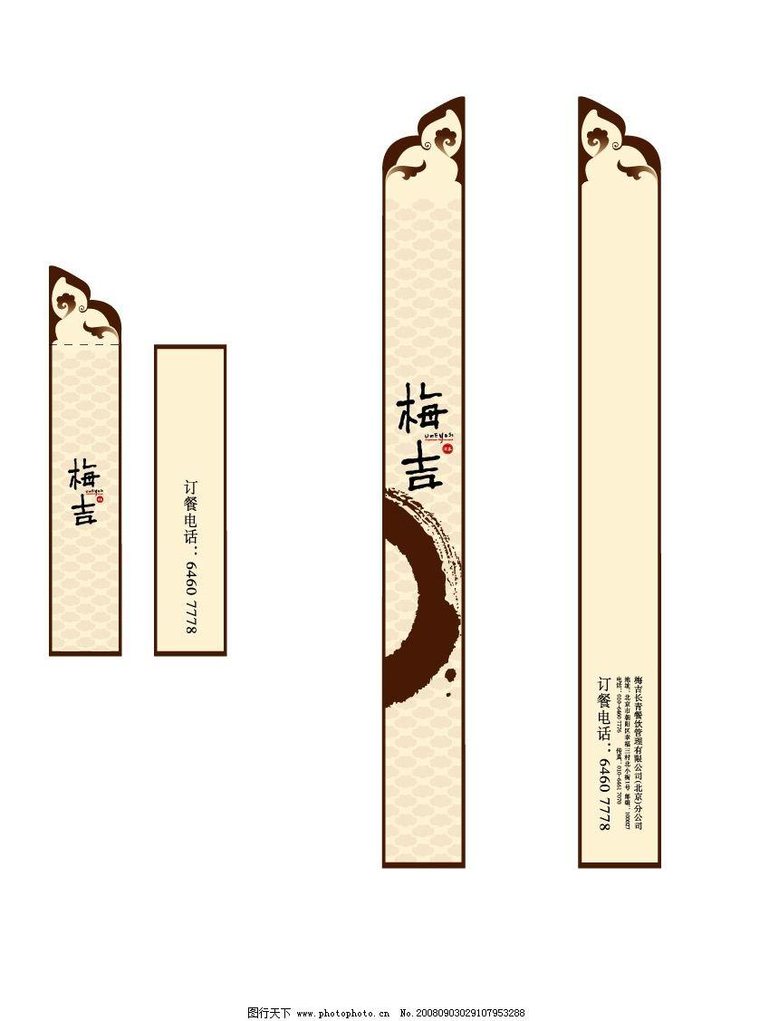 筷子套 牙签 酒店 宾馆广告设计 包装设计 广告设计 矢量图库 ai