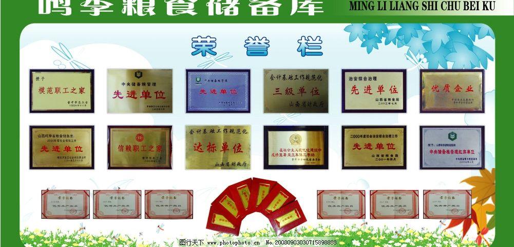 版面模板 展版 奖牌 荣誉栏 广告设计模板 国内广告设计 源文件库