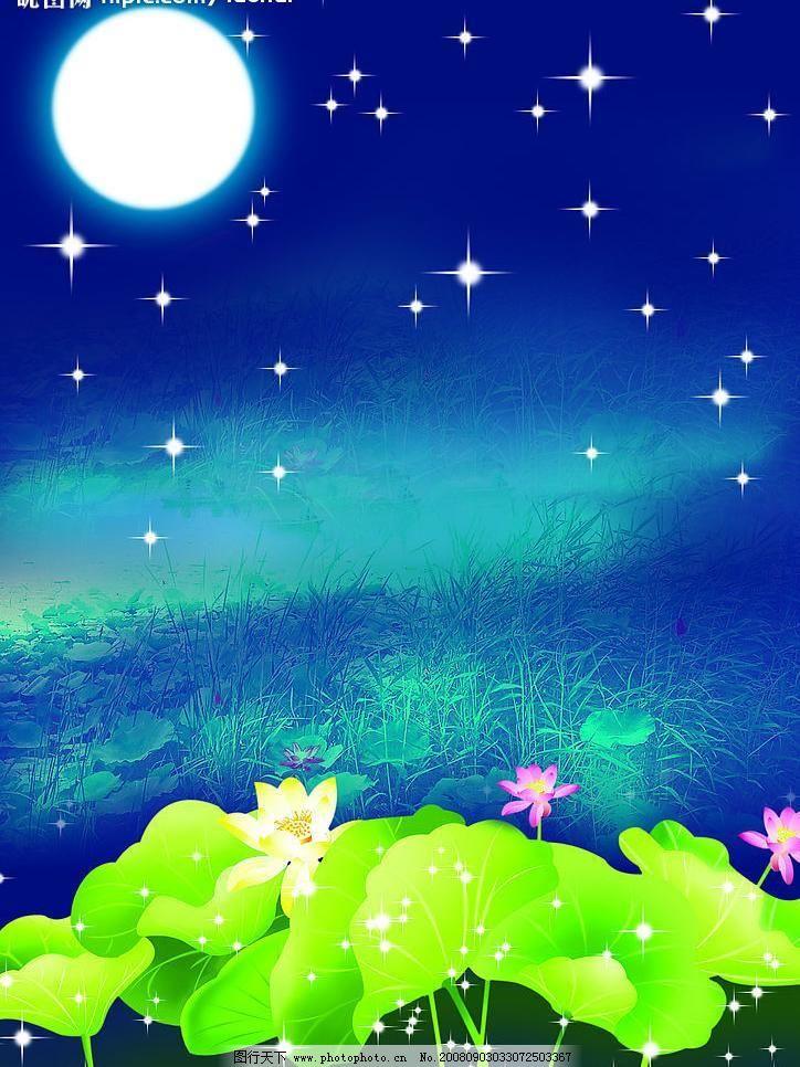 背景素材 池塘 荷花 星星 源文件库 月亮 中秋海报背景素材下载