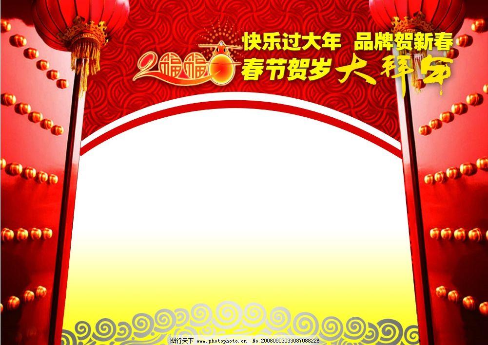 春节画册 画册 春节素材 新年素材 内页 朱门 雀门 祥云底纹 大红灯笼