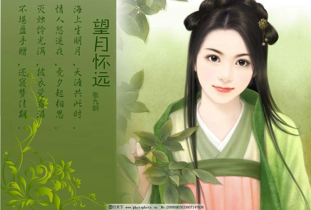 唐诗赏析 手绘美女 古装 美人 人物 花纹 绘画 源文件库