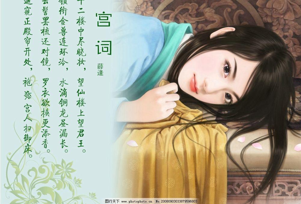 唐诗赏析 手绘美女 美女 古装 美人 人物 花纹 绘画 其他 源文件库 10