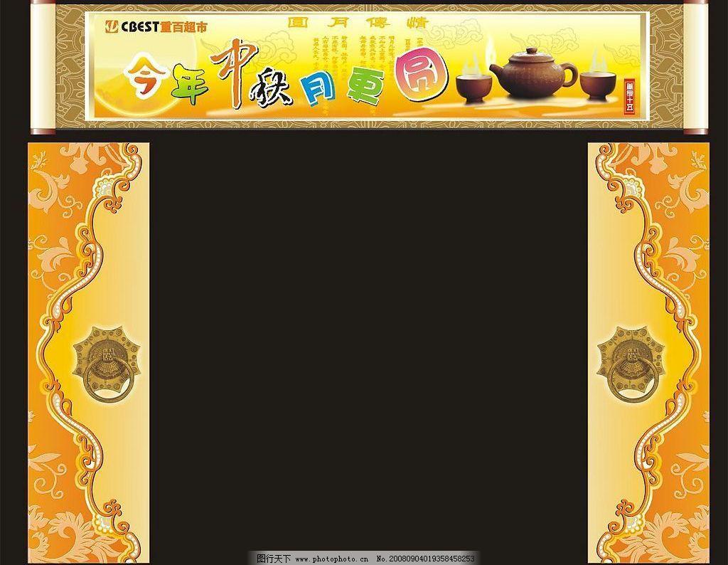 中秋节 门头 花纹 时尚背景 中秋 茶壶 边框 画卷 中秋的门头门柱图片