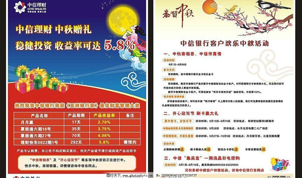 中秋节活动宣传单页图片