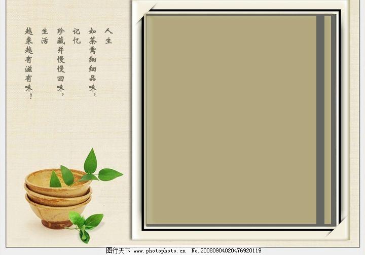 人生如茶 相框 底纹边框 边框相框 设计图库 72dpi png