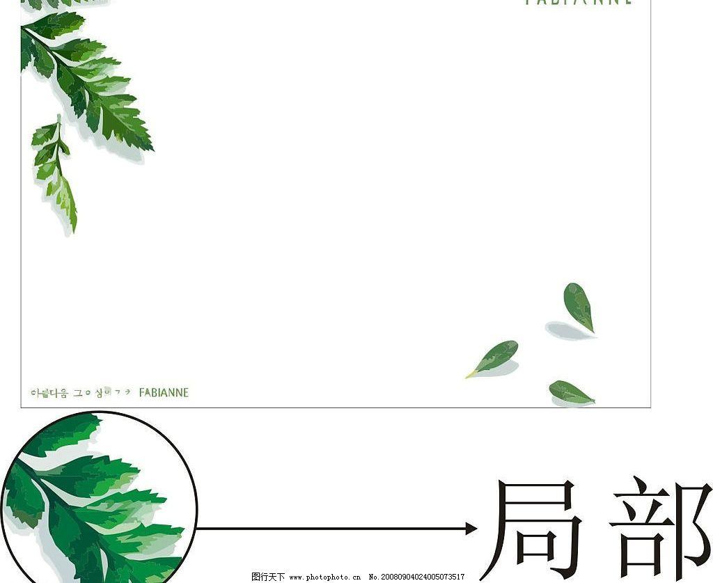 绿叶 简洁 框 自然景观 田园风光 矢量图库 cdr 矢量