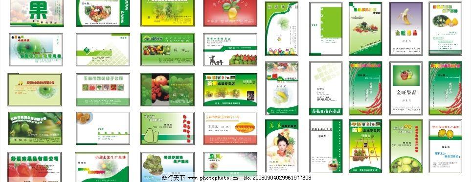 蔬菜水果 名片 矢量 模板 广告设计 名片卡片 矢量图库