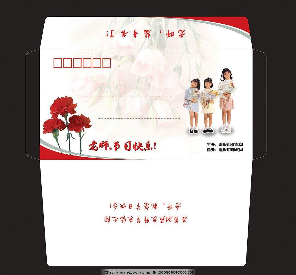 教师节信封 小学生 康乃馨 鲜花 其他设计 矢量图库
