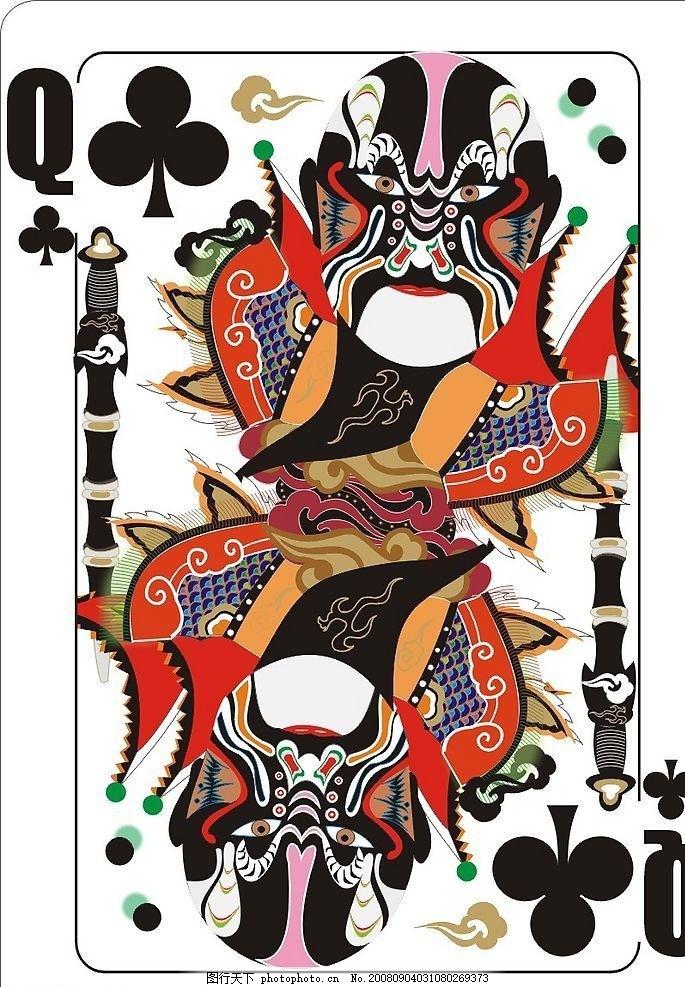 脸谱扑克牌设计 祥云 传统与现代设计 其他设计 矢量图库