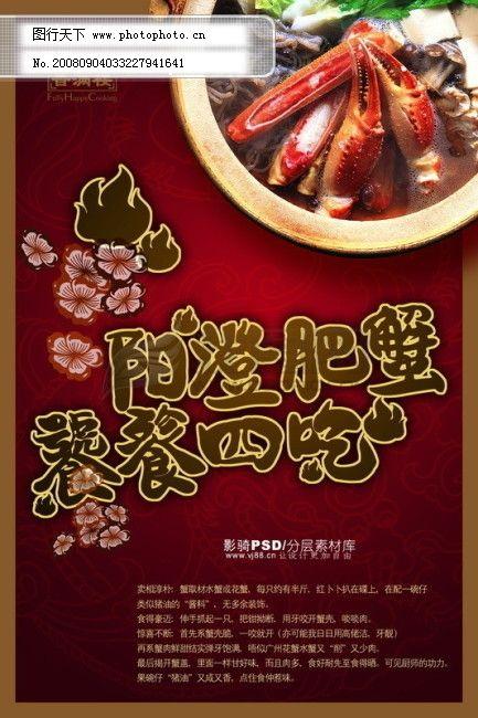 psd源文件 食物 美食 大闸蟹 火辣辣 食物拼图