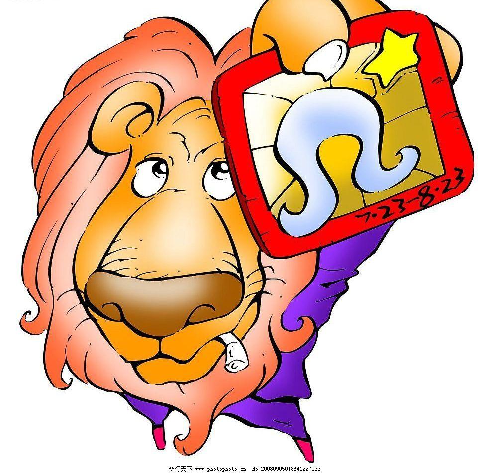 可爱狮子座图片