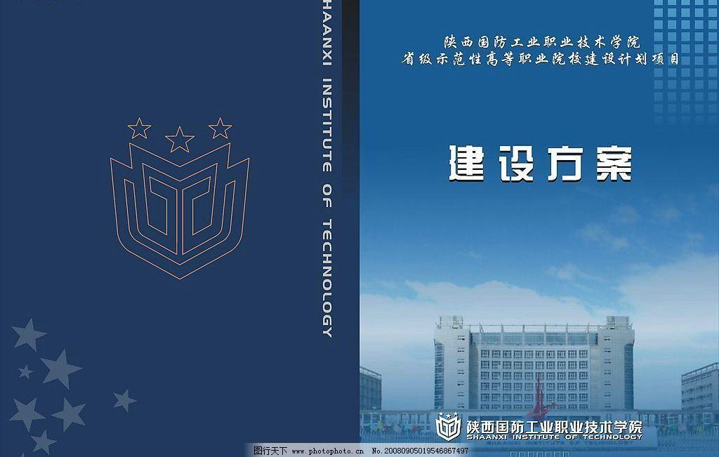 文件书籍封面 节日素材 校庆 晚会 舞台 背景 矢量图库