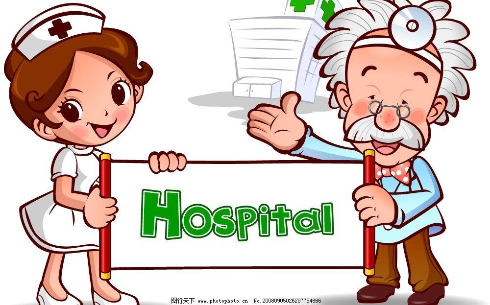 韩国经典卡通医院图片