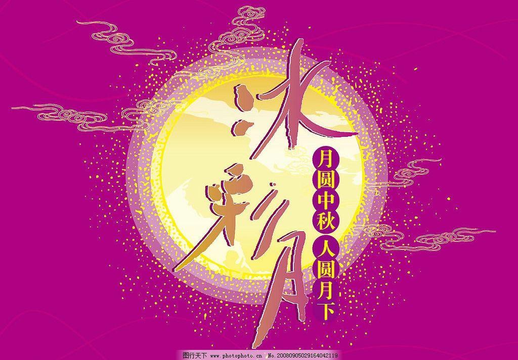 月饼包装 中秋 圆月 祥云 矢量 冰彩月 月圆中秋 人圆月下 广告设计