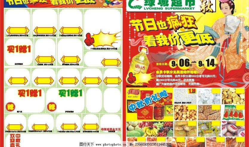 绿城超市 中秋dm 绿城 超市 节日素材 海报 中秋 dm 嫦娥 广告设计