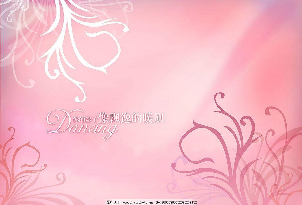 天使的浪漫系列之DANCING 模板 婚纱模板 摄影模板 婚纱摄影模板