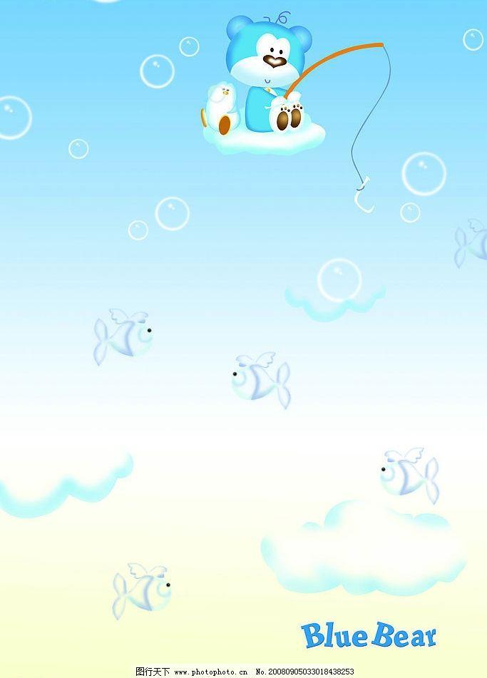 可爱的小熊 小熊 鱼 蓝天白云