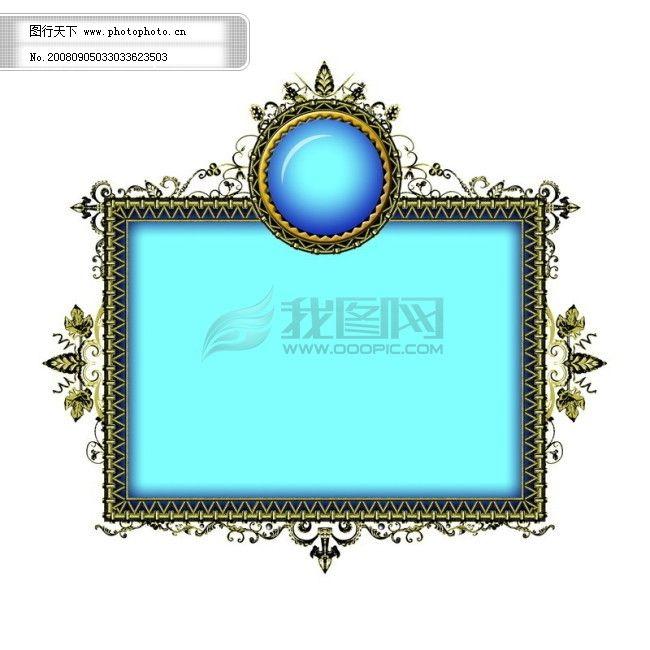 中国古典元素 金属 边框 框架 花纹 相框 精致 图形 框架 拿来大师之