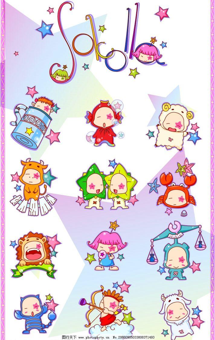 十二星座 星座 可爱 卡通 浪漫 其他矢量 矢量素材 矢量图库 ai