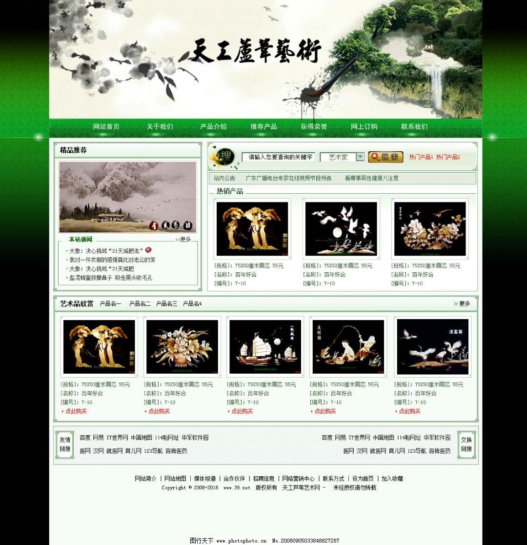 古典风格网站 古典 水墨 其他设计 设计作品 72dpi psd