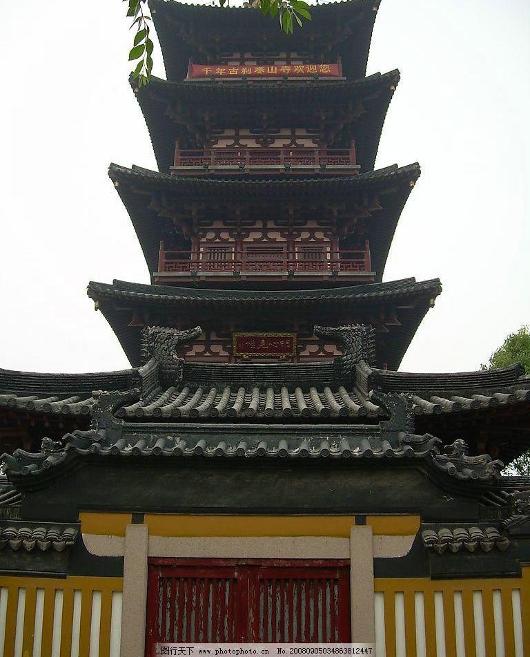 寺庙 寒山寺 自然景观 自然风景 风景 摄影图库 300dpi jpg