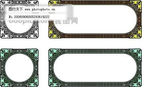 中国古典元素 方框 圆形 花边 古朴 边框 花纹 相框 精致 拿来大师之