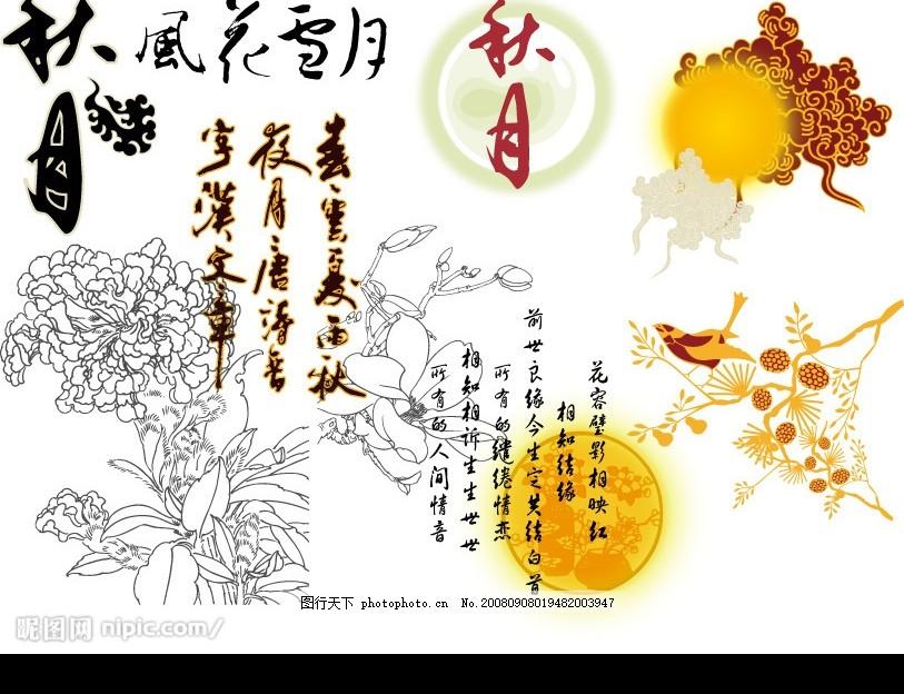 经典中秋节元素 美术绘画 月亮 明月 节日素材 矢量图库