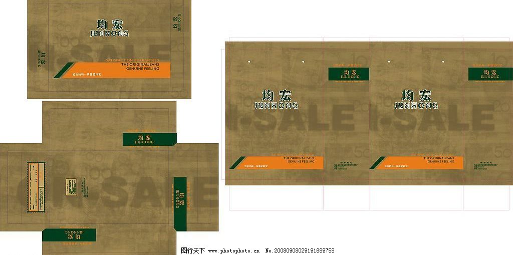 休闲牛皮鞋盒 休闲 牛皮 男鞋盒 广告设计 包装设计 矢量图库 cdr