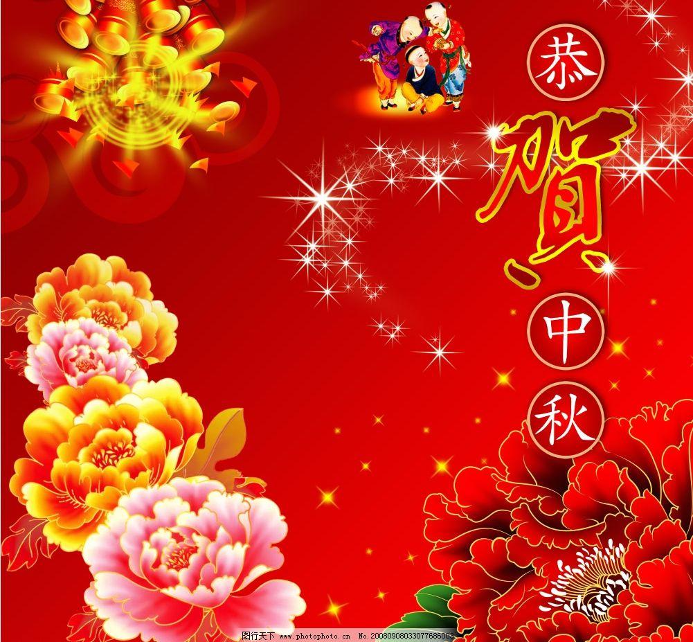 恭贺中秋祝福佳节图片
